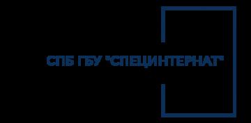 """Санкт-Петербургское государственное бюджетное учреждение """"Специнтернат для инвалидов и граждан пенсионного возраста,освобожденных из мест лишения свободы"""""""