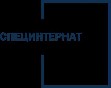 """Санкт-Петербургское государственное бюджетное стационарное учреждение социального обслуживания """"Специнтернат для инвалидов и граждан пенсионного возраста, освобожденных из мест лишения свободы"""""""