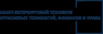 """""""Санкт-Петербургский техникум отраслевых технологий, финансов и права"""""""