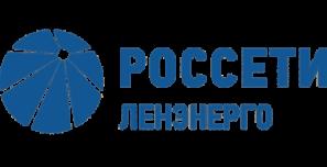 """Публичное акционерное общество """"Россети Ленэнерго"""""""