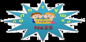 Государственное бюджетное дошкольное образовательное учреждение детский сад №25 компенсирующего вид Петродворцового района Санкт-Петербурга