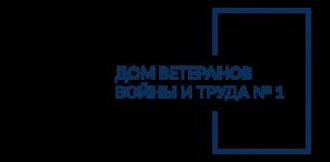 """Санкт-Петербургское государственное бюджетное стационарное учреждение социального обслуживания """"Дом ветеранов войны и труда №1"""""""