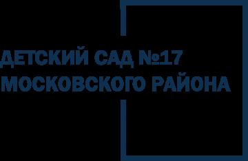 Государственное бюджетное дошкольное образовательное учреждение детский сад № 17 комбинированного вида Московского района Санкт-Петербурга