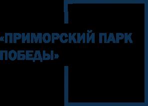 """Открытое акционерное общество """"Приморский парк Победы"""""""