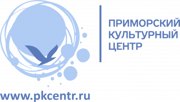 Санкт-Петербургское государственное  бюджетное учреждение «Приморский культурный центр»