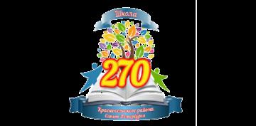 Государственное бюджетное общеобразовательное учреждение средняя общеобразовательная школа № 270 Красносельского района Санкт-Петербурга имени А.Е. Березанского