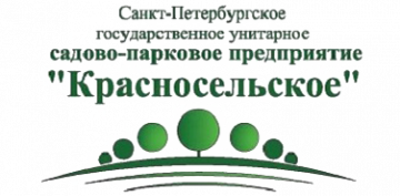 """Санкт-Петербургское государственное унитарное садово-парковое предприятие """"Красносельское"""""""