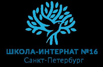 Государственное бюджетное общеобразовательное учреждение школа-интернат №16 Пушкинского района Санкт-Петербурга