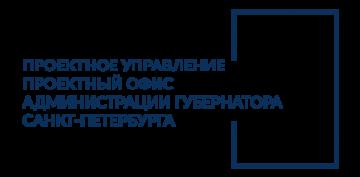 Проектное управление - Проектный офис Администрации Губернатора Санкт-Петербурга
