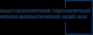 Государственное бюджетное общеобразовательное учреждение «Санкт-Петербургский губернаторский физико-математический лицей № 30»