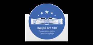 Государственное бюджетное общеобразовательное учреждение лицей № 410 Пушкинского района Санкт-Петербурга