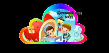 Государственное бюджетное образовательное учреждение детский сад № 21 Калининского района Санкт-Петербурга