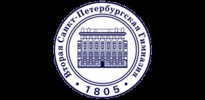 ГБОУ Вторая Санкт-Петербургская гимназия