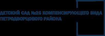 Государственное бюджетное дошкольное образовательное учреждение детский сад №25 компенсирующего вида Петродворцового района Санкт-Петербурга
