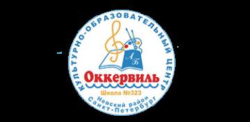Государственное бюджетное общеобразовательное учреждение средняя общеобразовательная школа № 323 Невского района Санкт-Петербурга