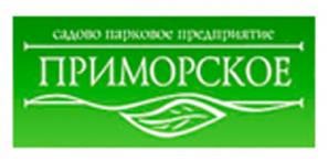 """Акционерное общество """"Садово-парковое предприятие""""Приморское"""""""