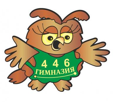 Государственное бюджетное общеобразовательное учрежедение гимназия №446 Колпинского района Санкт-Петербурга