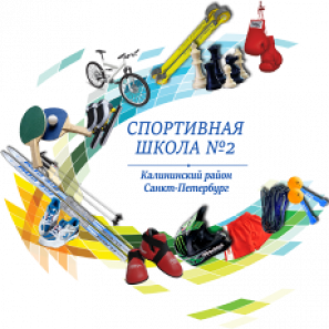 Государственное образовательное  бюджетное учреждение  дополнительного образования детей  детско-юношеская спортивная школа № 2 Калининского района
