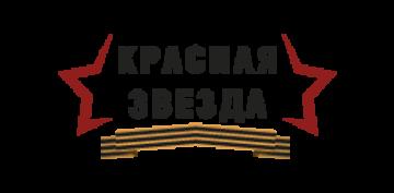 Санкт-Петербургское государственное бюджетное стационарное учреждение социального обслуживания «Дом-интернат ветеранов войны и труда «Красная Звезда»