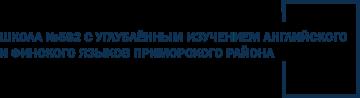 Государственное бюджетное общеобразовательное учреждение школа №582 с углублённым изучением английского и финского языков Приморского района Санкт-Петербурга