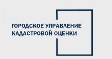"""Санкт-Петербургское государственное бюджетное учреждение """"Городское управление кадастровой оценки"""""""