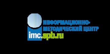"""Санкт-Петербургское государственное бюджетное учреждение """"Информационно-методический центр"""""""