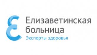 Санкт-Петербургское Государственное бюджетное учреждение здравоохранения «Городская больница Святой преподобномученицы Елизаветы»