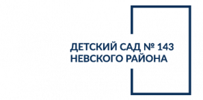 Государственное бюджетное дошкольное образовательное учреждение детский сад № 143 Невского района Санкт-Петербурга