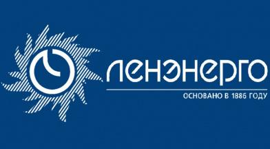 """Публичное акционерное общество энергетики и электрификации """"Ленэнерго"""""""