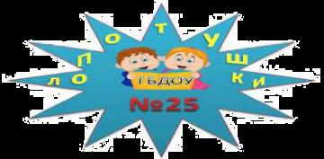 ГБДОУ детский сад № 25 Петродворцового района Санкт-Петербурга