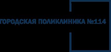 """СПб ГБУЗ """"Городская поликлиника №114"""""""