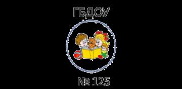 Государственное бюджетное дошкольное образовательное учреждение центр развития ребенка - детский сад № 125 Невского района Санкт-Петербурга