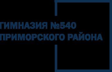 Государственное бюджетное общеобразовательное учреждение гимназия №540 Приморского района Санкт-Петербурга