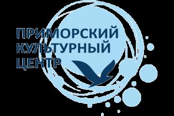 """СПб ГБУ """"Приморский культурный центр"""""""