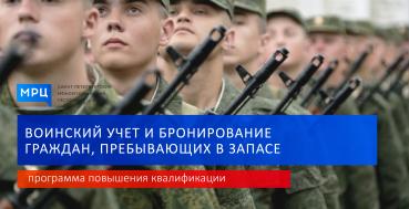 Воинский учет и бронирование граждан, пребывающих в запасе