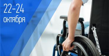 Обеспечение доступности для инвалидов объектов и услуг: этические аспекты
