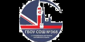 Государственное бюджетное общеобразовательное учреждение средняя общеобразовательная школа № 368 с углубленным изучением английского языка Фрунзенского района Санкт-Петербурга